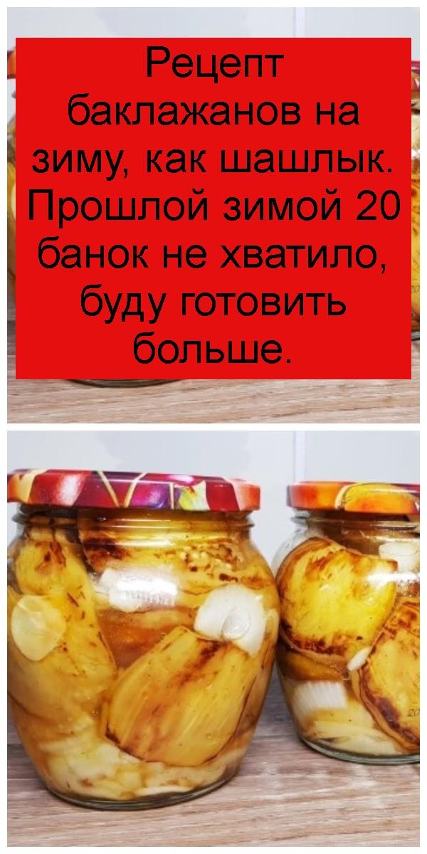 Рецепт баклажанов на зиму, как шашлык. Прошлой зимой 20 банок не хватило, буду готовить больше 4