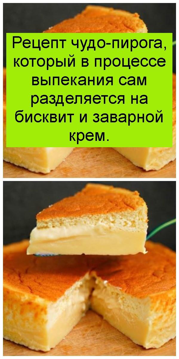 Рецепт чудо-пирога, который в процессе выпекания сам разделяется на бисквит и заварной крем 4