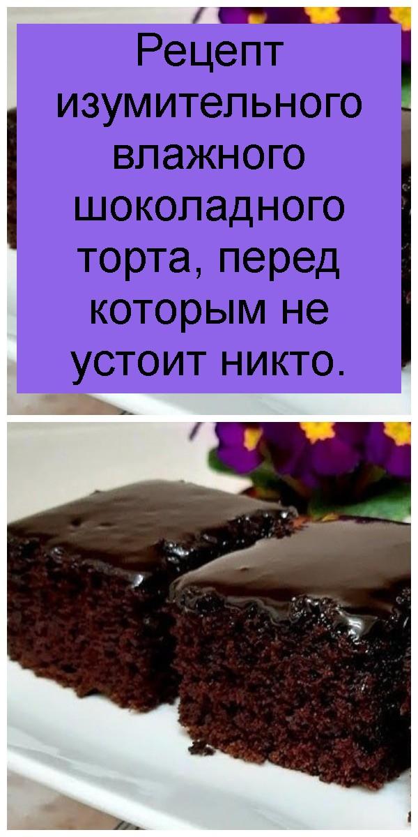 Рецепт изумительного влажного шоколадного торта, перед которым не устоит никто 4