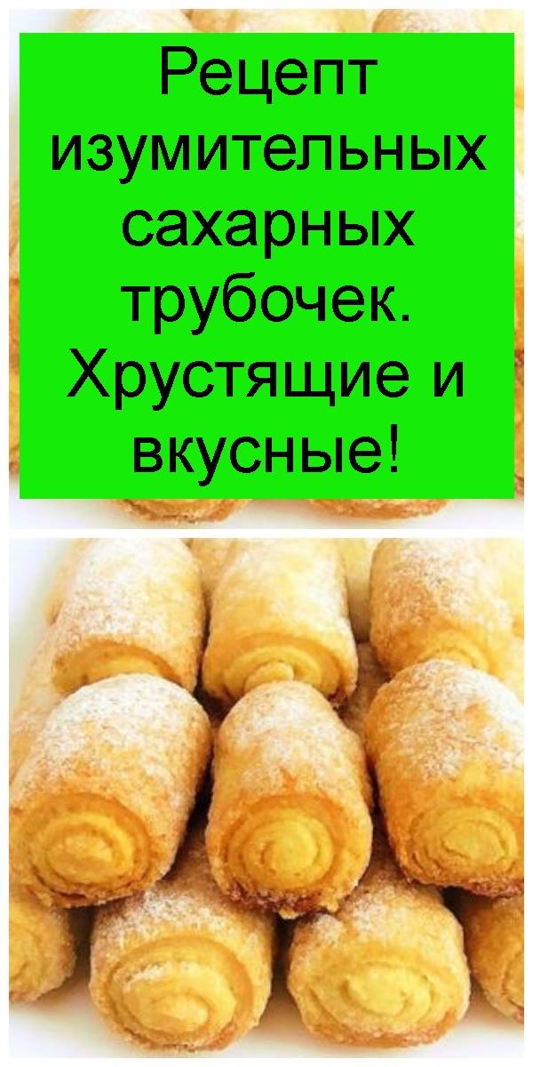 Рецепт изумительных сахарных трубочек. Хрустящие и вкусные 4