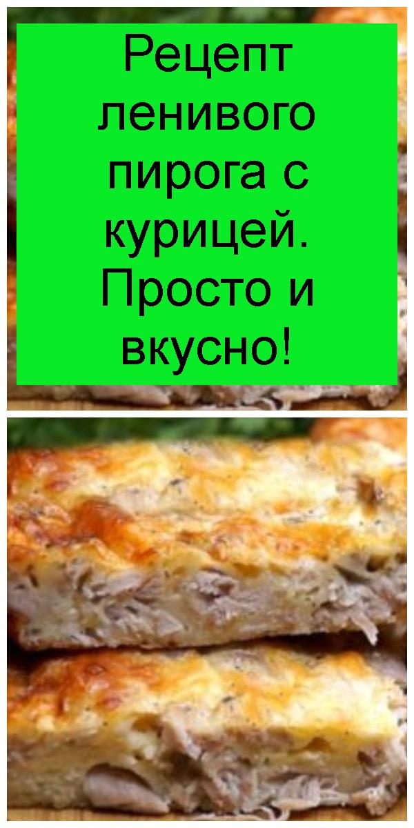 Рецепт ленивого пирога с курицей. Просто и вкусно 4