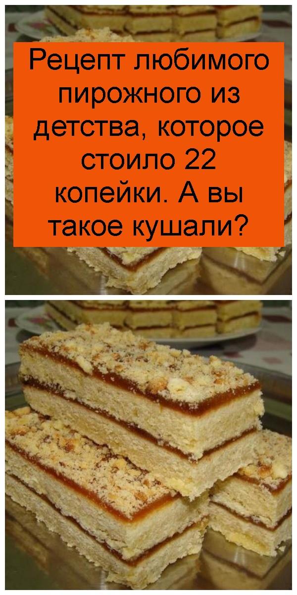 Рецепт любимого пирожного из детства, которое стоило 22 копейки. А вы такое кушали 4