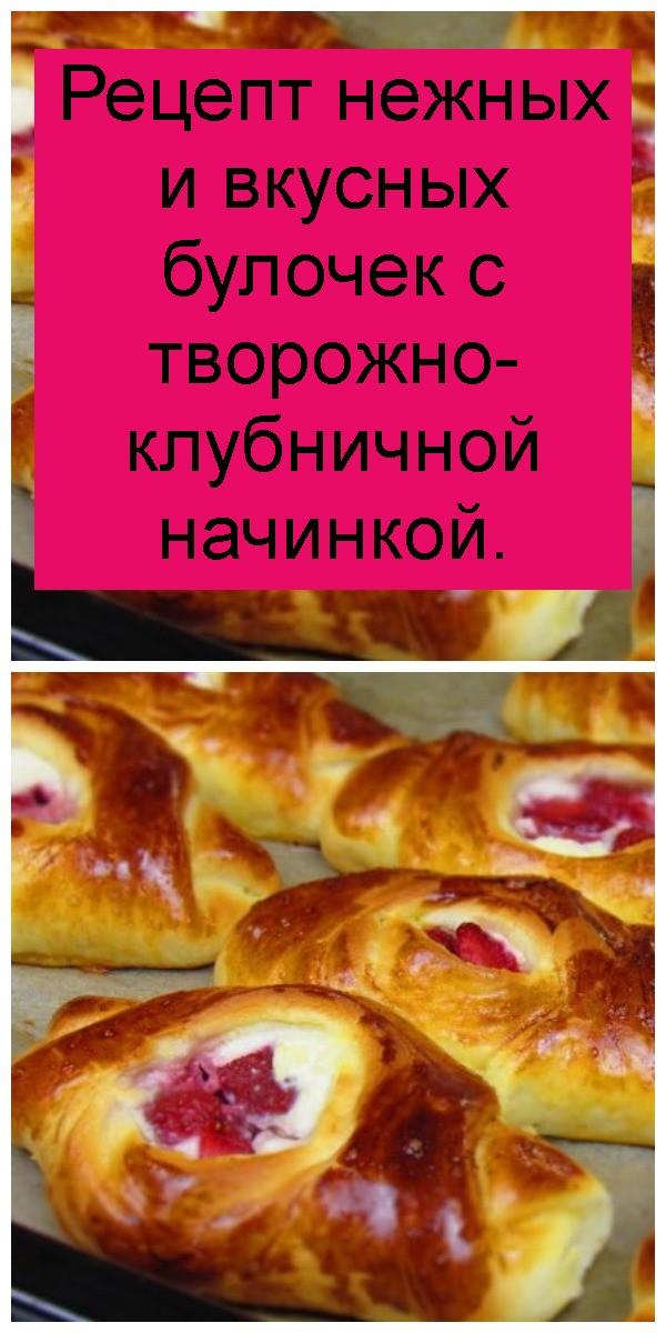 Рецепт нежных и вкусных булочек с творожно-клубничной начинкой 4