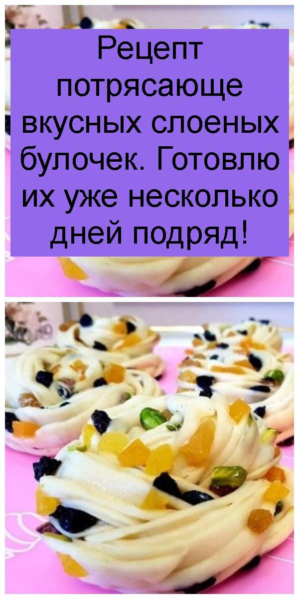 Рецепт потрясающе вкусных слоеных булочек. Готовлю их уже несколько дней подряд 4