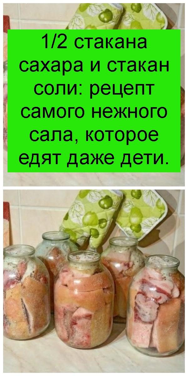 1/2 стакана сахара и стакан соли: рецепт самого нежного сала, которое едят даже дети 4