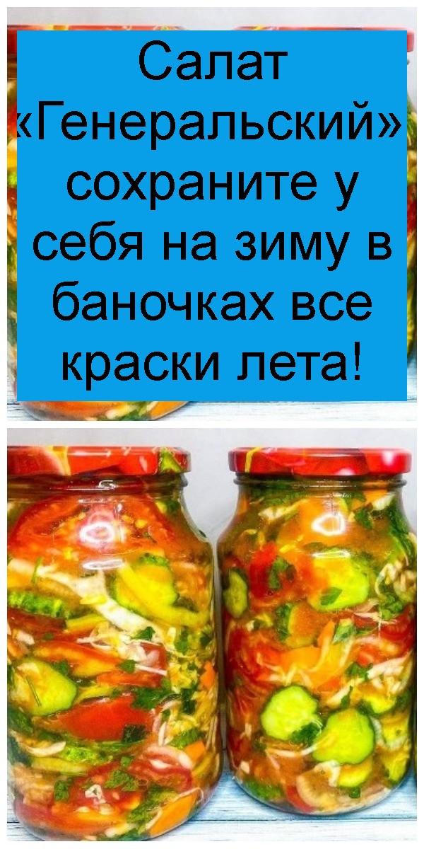 Салат «Генеральский»: сохраните у себя на зиму в баночках все краски лета 4
