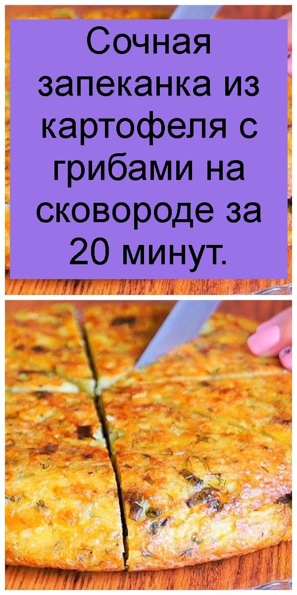 Сочная запеканка из картофеля с грибами на сковороде за 20 минут 4