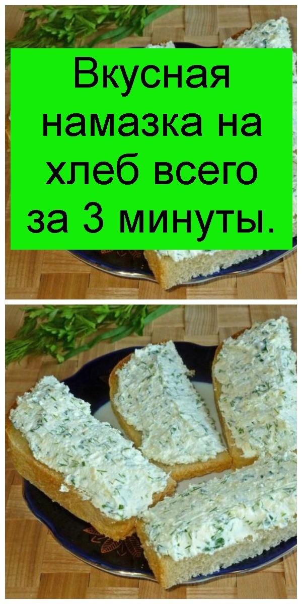 Вкусная намазка на хлеб всего за 3 минуты 4
