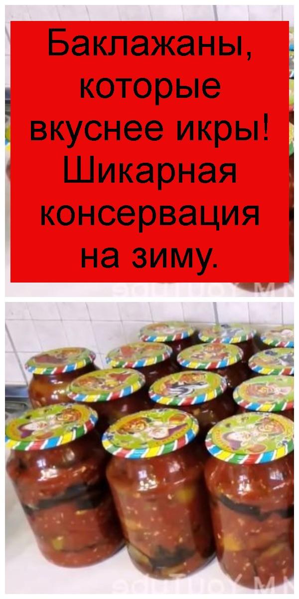Баклажаны, которые вкуснее икры! Шикарная консервация на зиму 4
