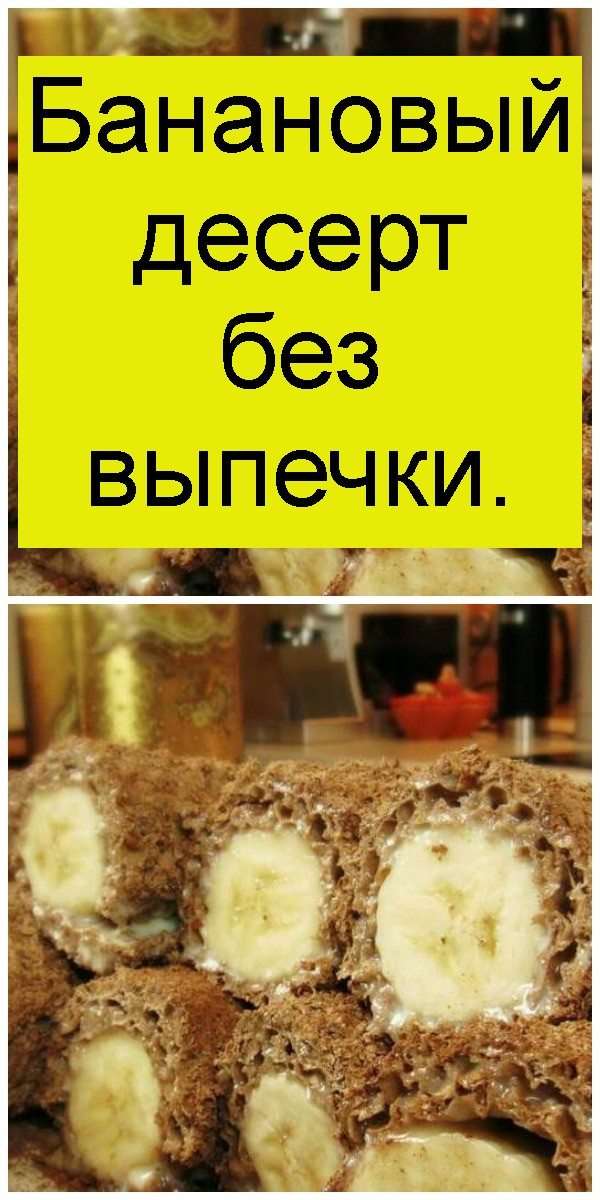 Банановый десерт без выпечки 4
