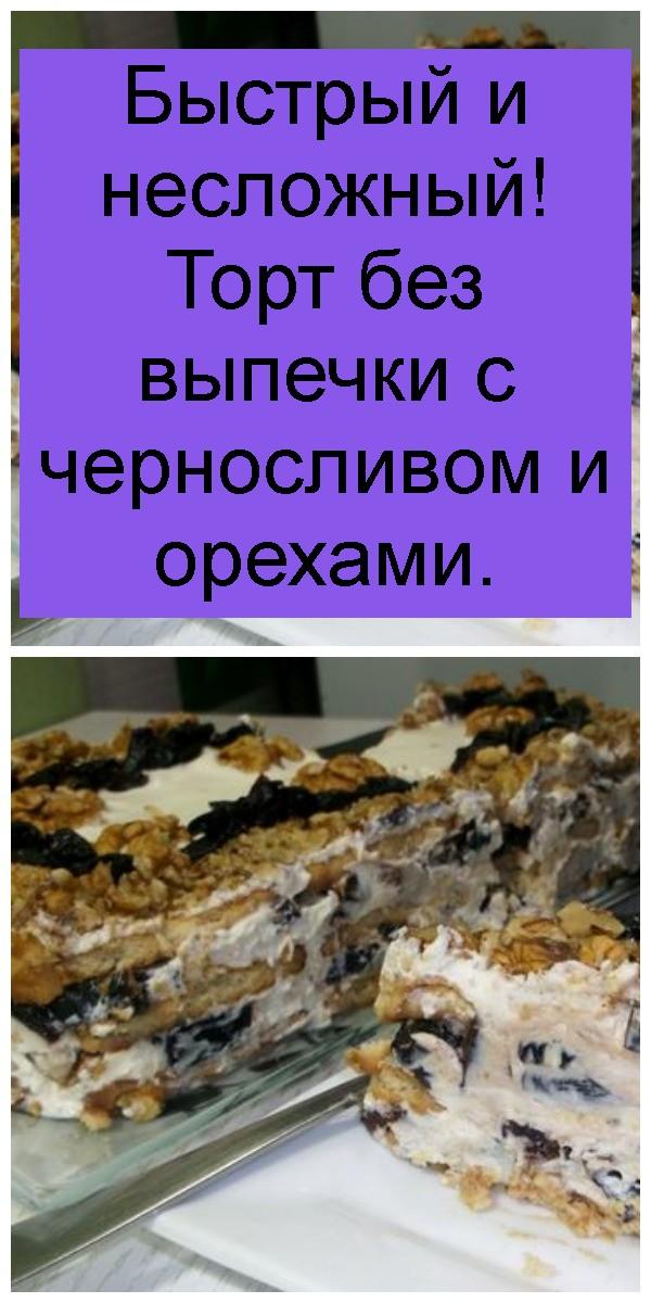 Быстрый и несложный! Торт без выпечки с черносливом и орехами 4