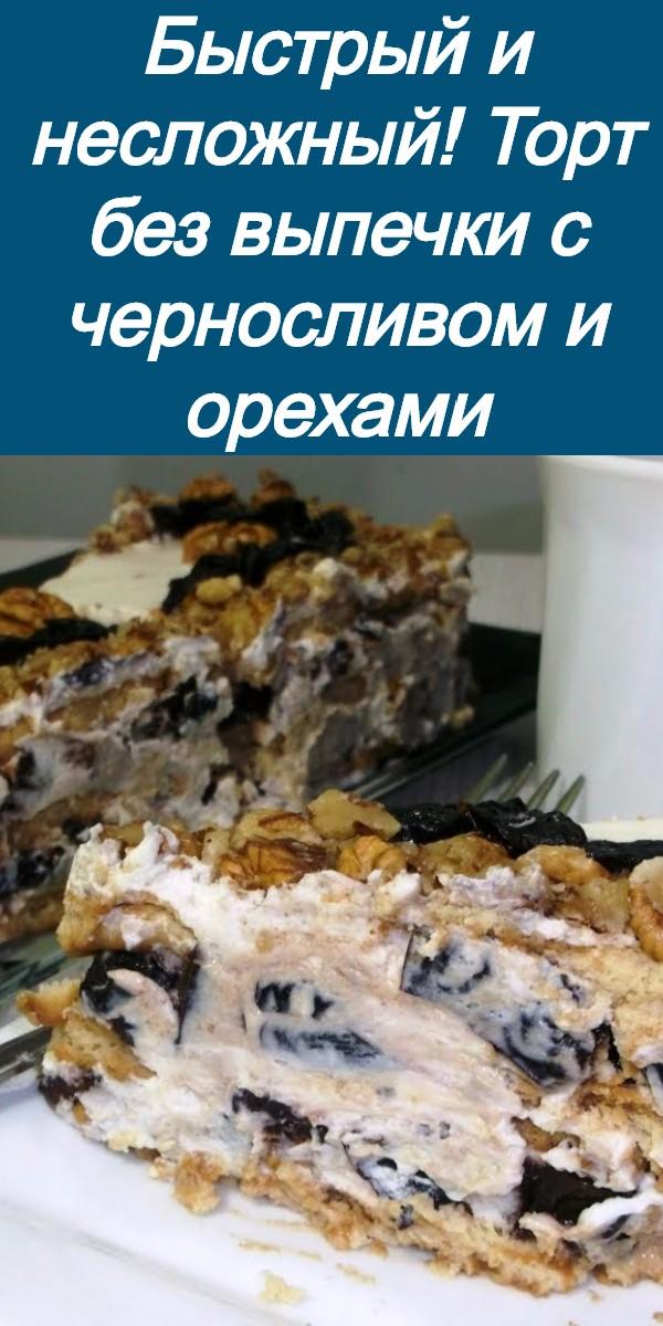 Быстрый и несложный! Торт без выпечки с черносливом и орехами