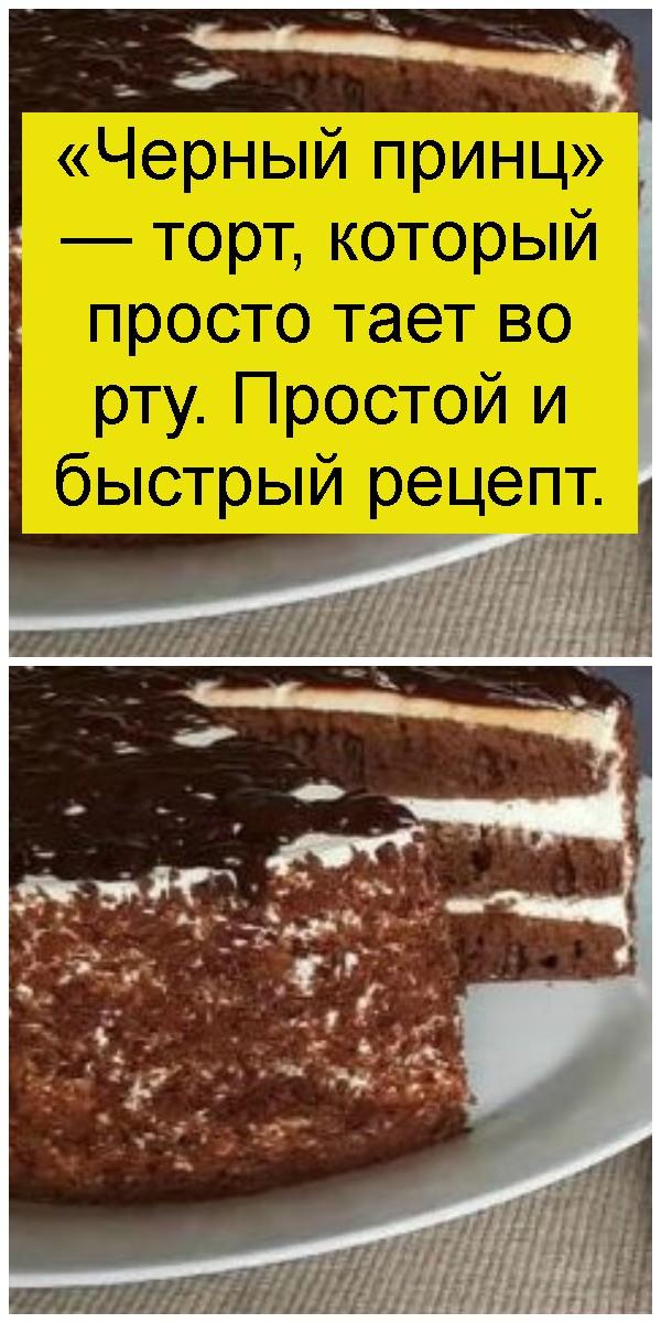 «Черный принц» — торт, который просто тает во рту. Простой и быстрый рецепт 4
