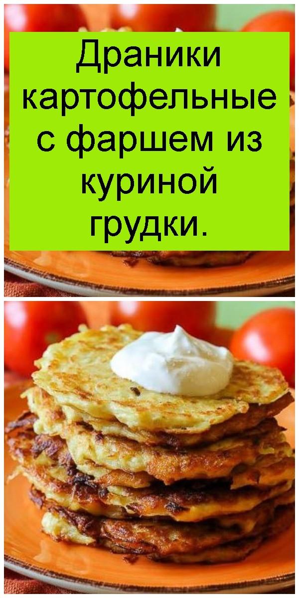 Драники картофельные с фаршем из куриной грудки 4