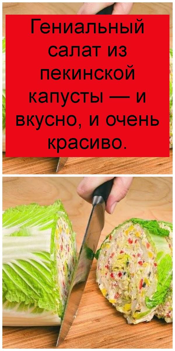 Гениальный салат из пекинской капусты — и вкусно, и очень красиво 4