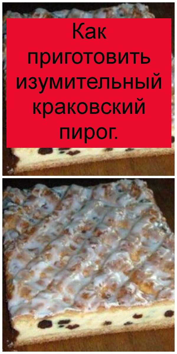Как приготовить изумительный краковский пирог 4