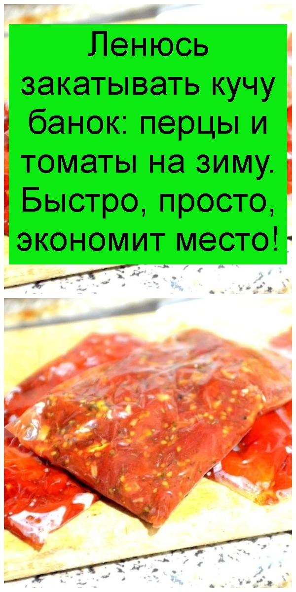 Ленюсь закатывать кучу банок: перцы и томаты на зиму. Быстро, просто, экономит место 4