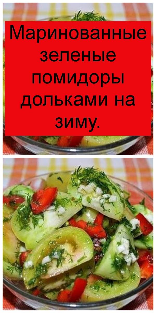 Маринованные зеленые помидоры дольками на зиму 4