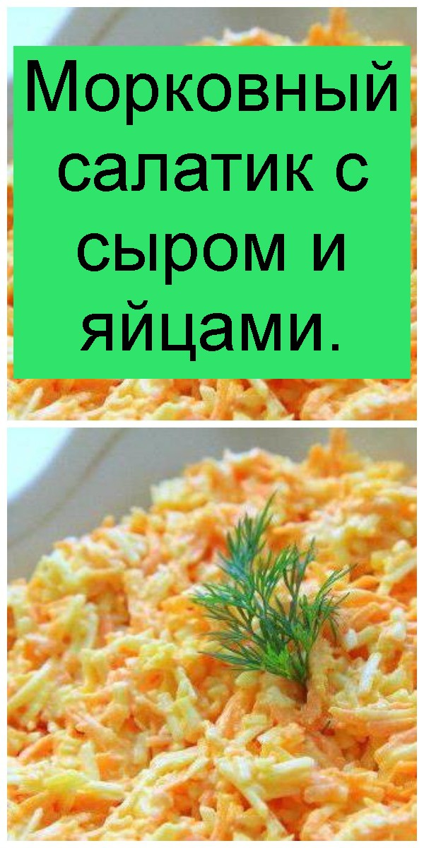 Морковный салатик с сыром и яйцами 4