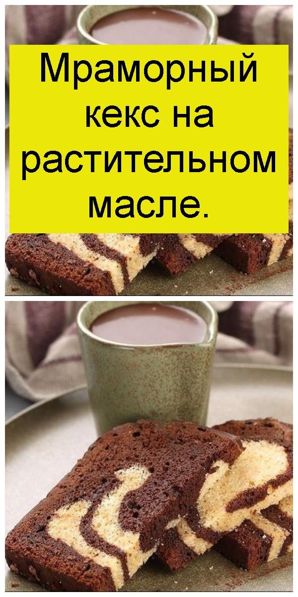 Мраморный кекс на растительном масле 4