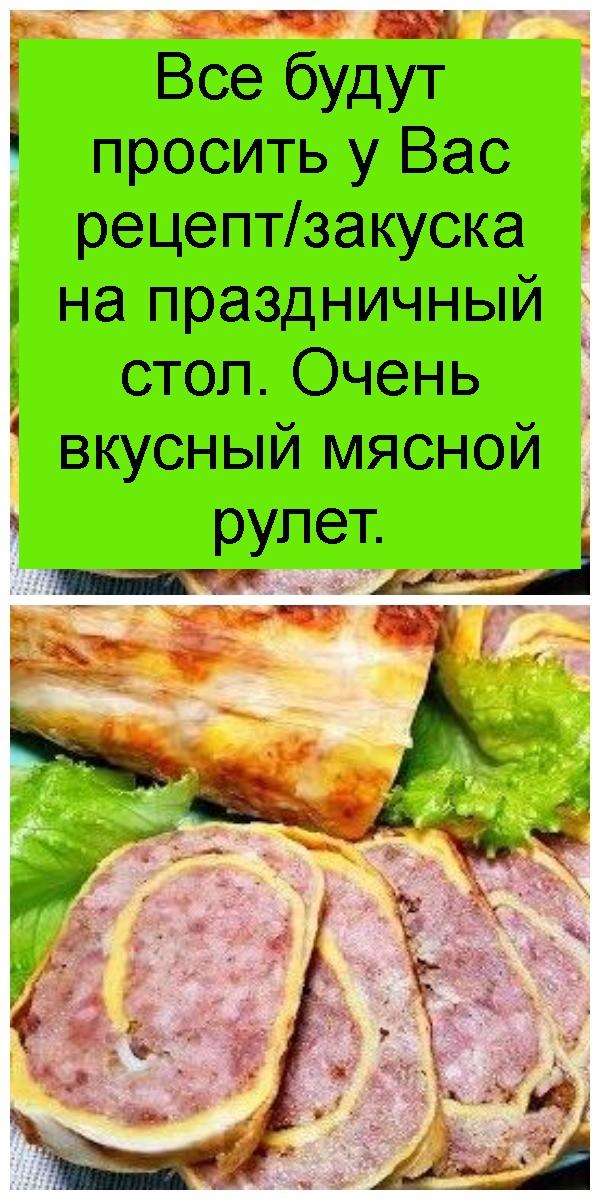 Все будут просить у Вас рецепт/закуска на праздничный стол. Очень вкусный мясной рулет 4