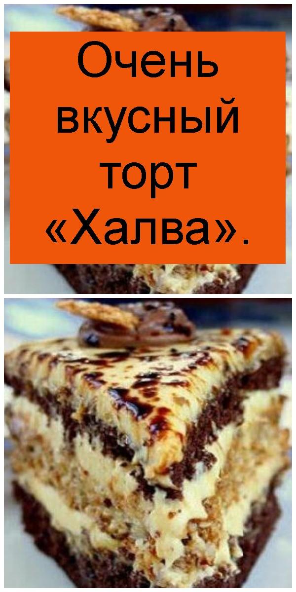Очень вкусный торт «Халва» 4