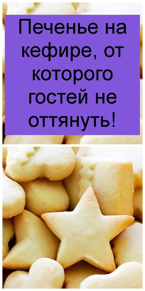 Печенье на кефире, от которого гостей не оттянуть 4