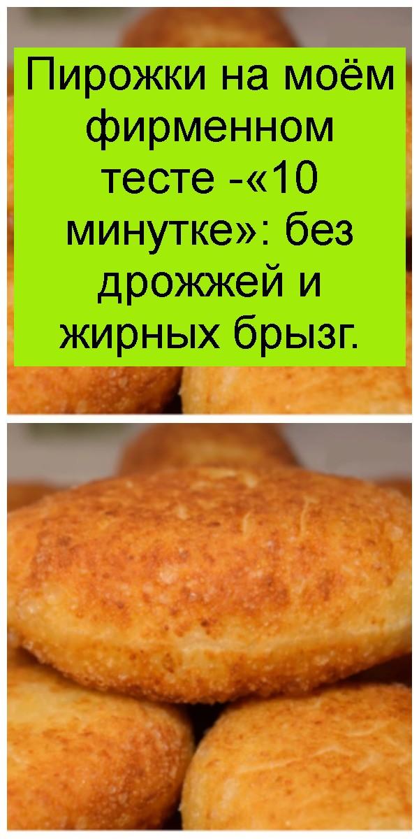 Пирожки на моём фирменном тесте -«10 минутке»: без дрожжей и жирных брызг 4