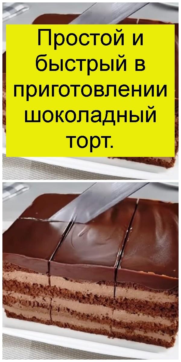 Простой и быстрый в приготовлении шоколадный торт 4