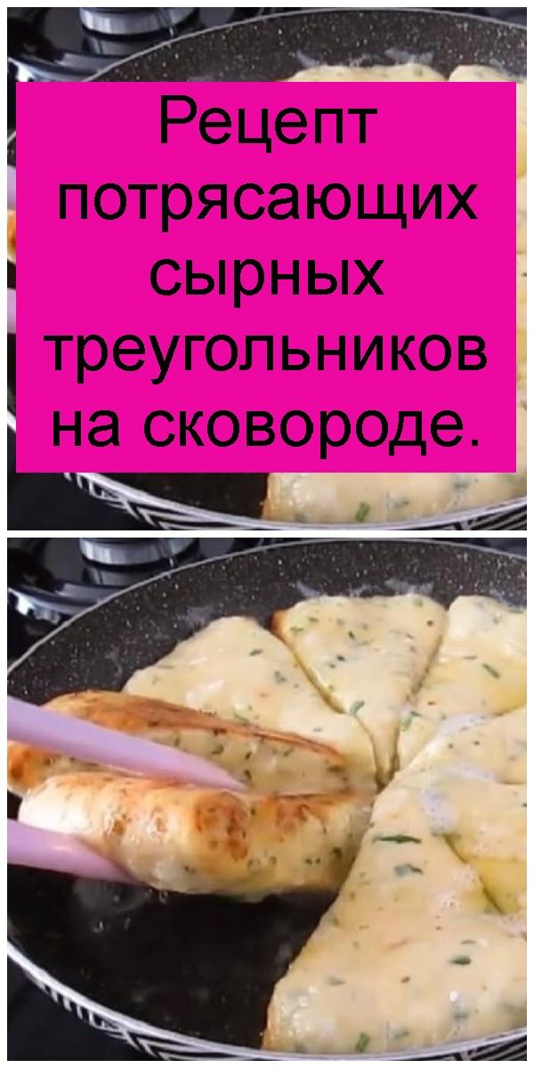 Рецепт потрясающих сырных треугольников на сковороде 4