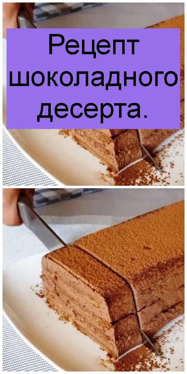 Рецепт шоколадного десерта 4