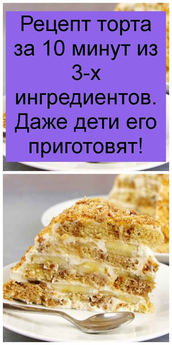 Рецепт торта за 10 минут из 3-х ингредиентов. Даже дети его приготовят 4