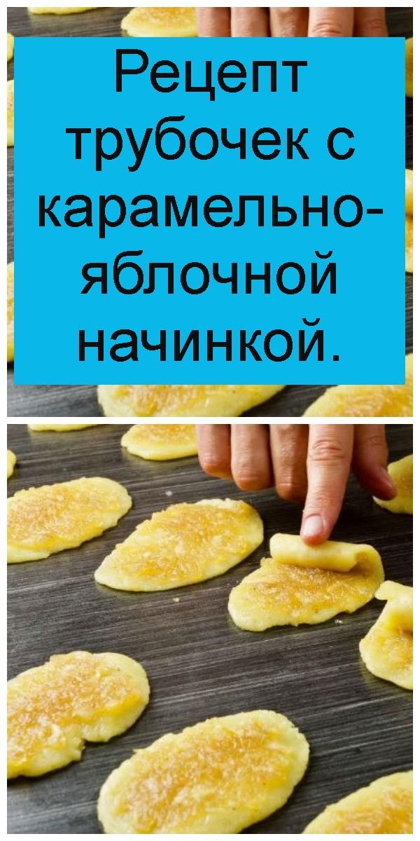 Рецепт трубочек с карамельно-яблочной начинкой 4