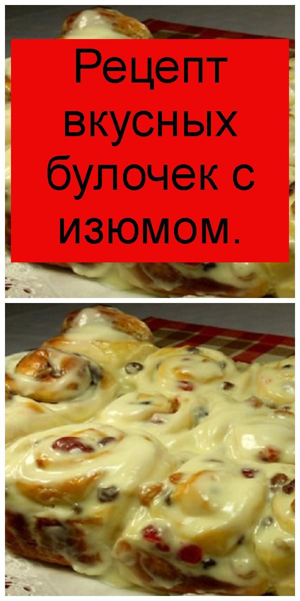 Рецепт вкусных булочек с изюмом 4