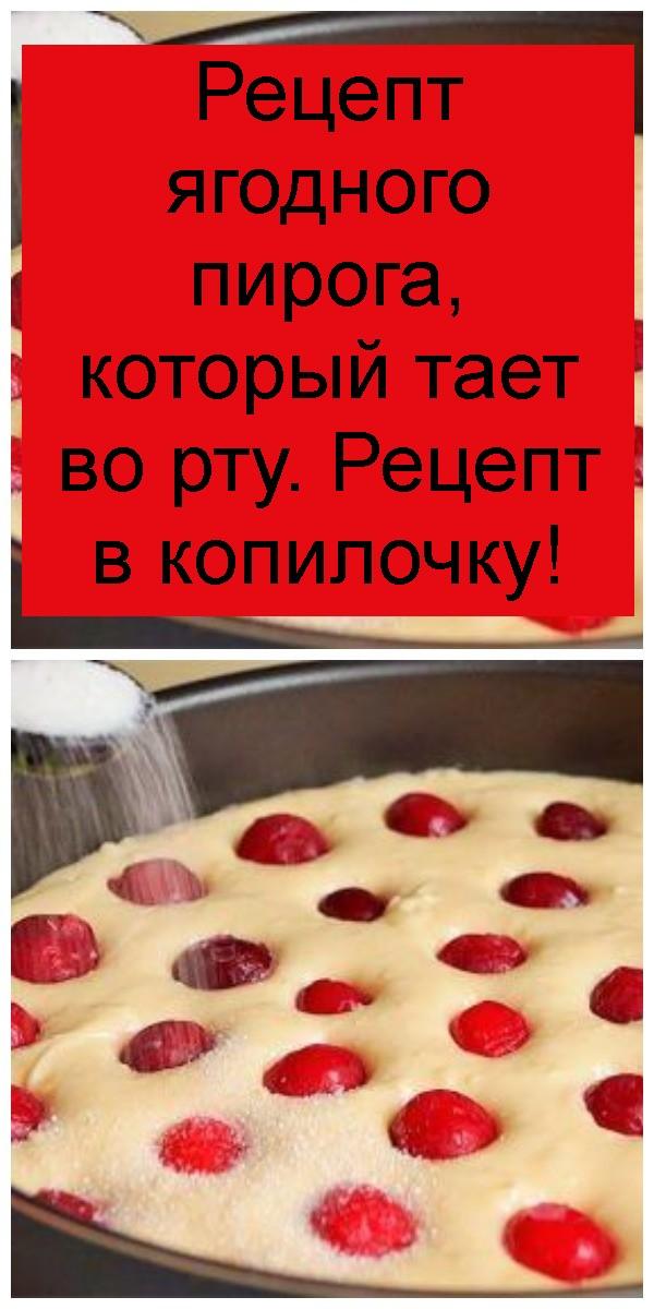 Рецепт ягодного пирога, который тает во рту. Рецепт в копилочку 4