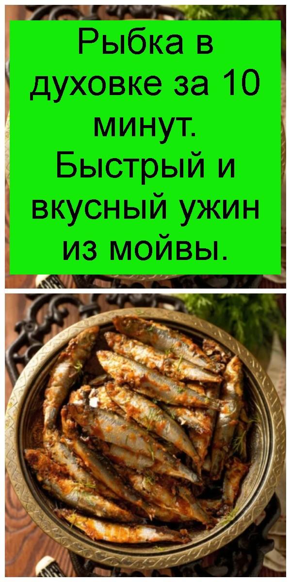 Рыбка в духовке за 10 минут. Быстрый и вкусный ужин из мойвы 4
