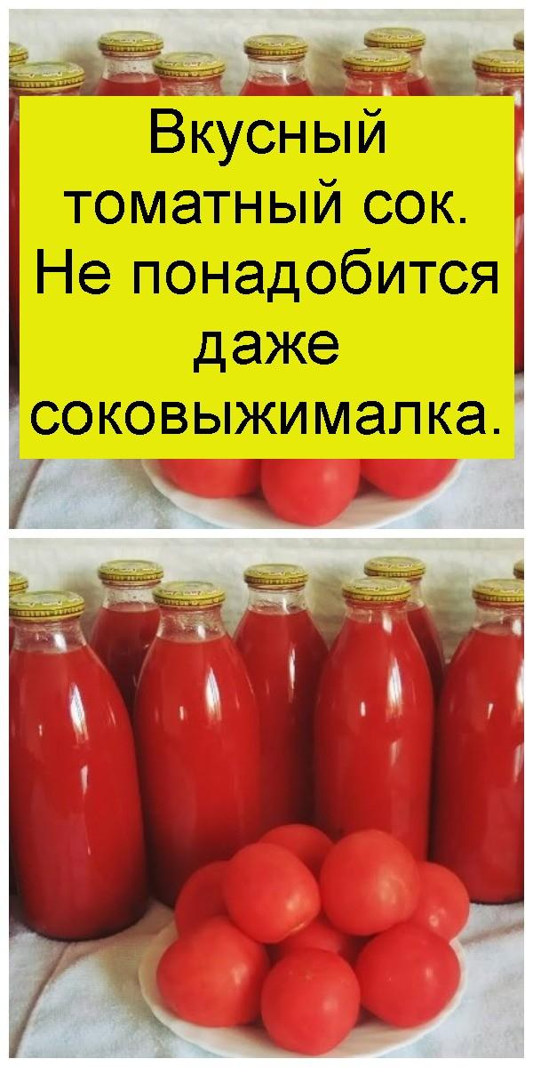 Вкусный томатный сок. Не понадобится даже соковыжималка 4