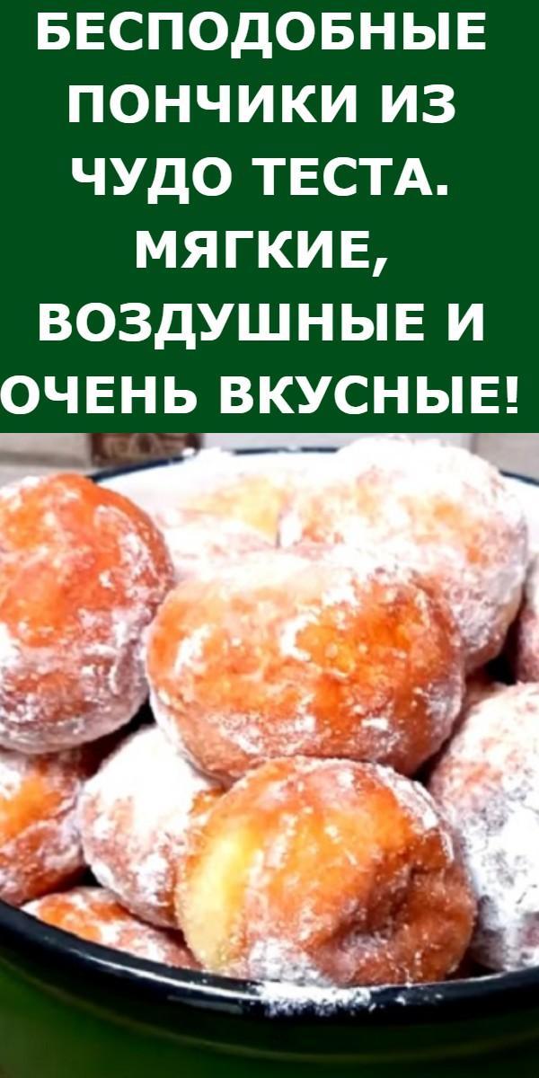 bespodobnye-ponchiki-iz-chudo-testa-myagkie-vozdushnye-i-ochen-vkusnye-1