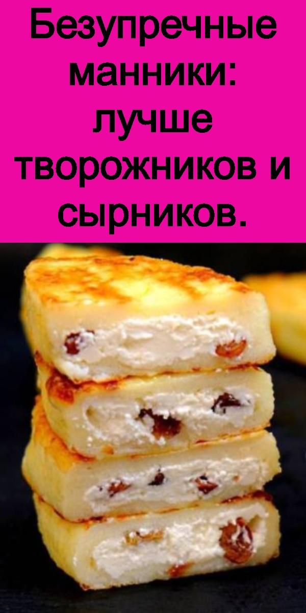 bezuprechnye-manniki_-luchshe-tvorozhnikov-i-syrnikov-3