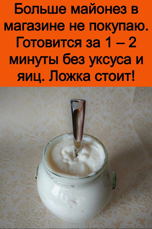 bolshe-mayonez-v-magazine-ne-pokupayu-gotovitsya-za-1-2-minuty-bez-uksusa-i-yaits-lozhka-stoit-3