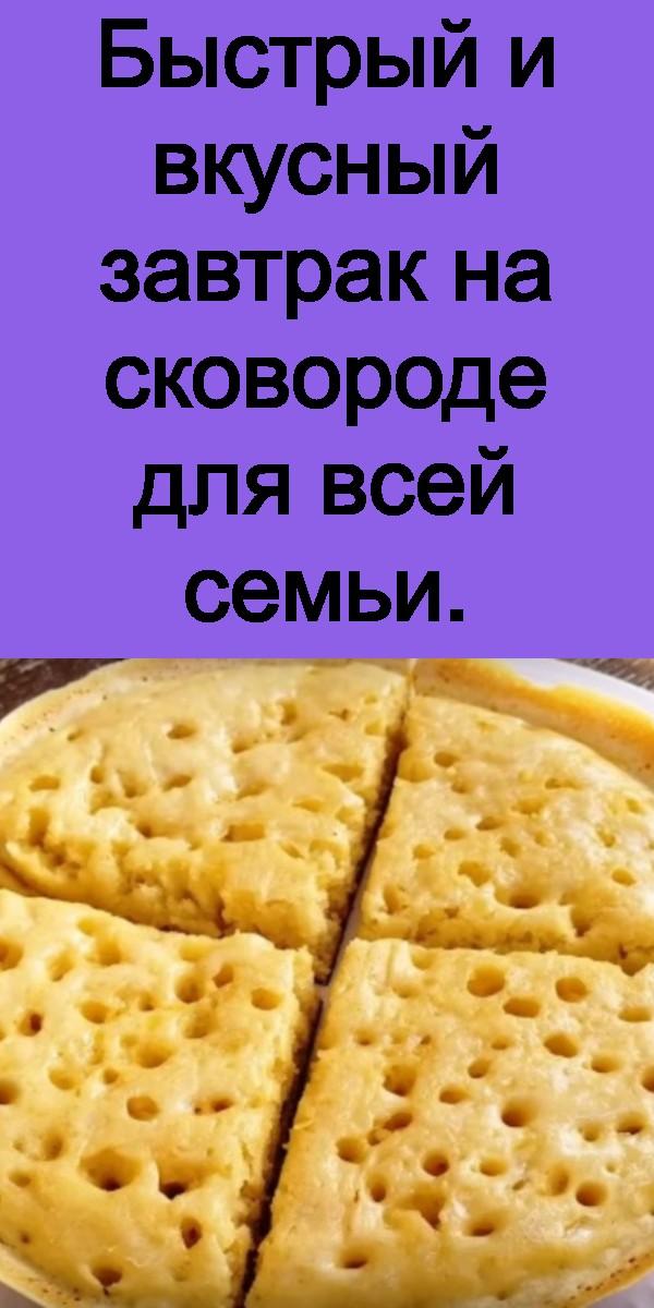 bystryy-i-vkusnyy-zavtrak-na-skovorode-dlya-vsey-semi-3