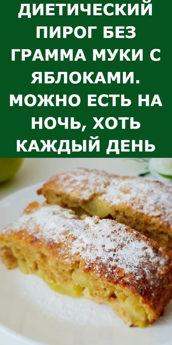 dieticheskiy-pirog-bez-gramma-muki-s-yablokami-mozhno-est-na-noch-hot-kazhdyy-den1