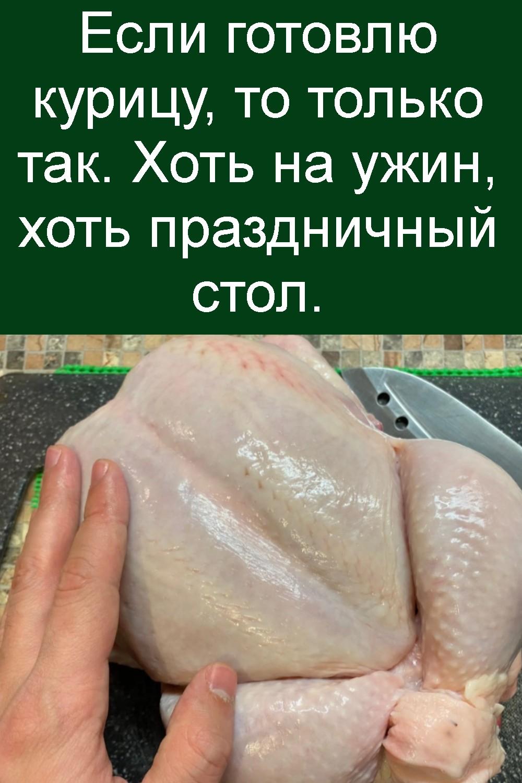 esli-gotovlyu-kuritsu-to-tolko-tak-hot-na-uzhin-hot-prazdnichnyy-stol-3