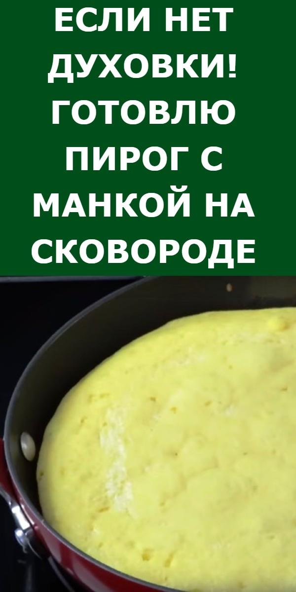 Если нет духовки! Готовлю пирог с манкой на сковороде