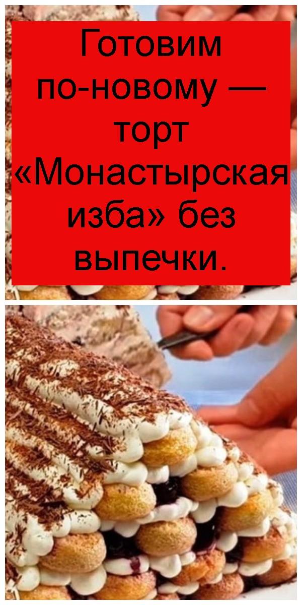 gotovim-po-novomu-tort-monastyrskaya-izba-bez-vypechki-4