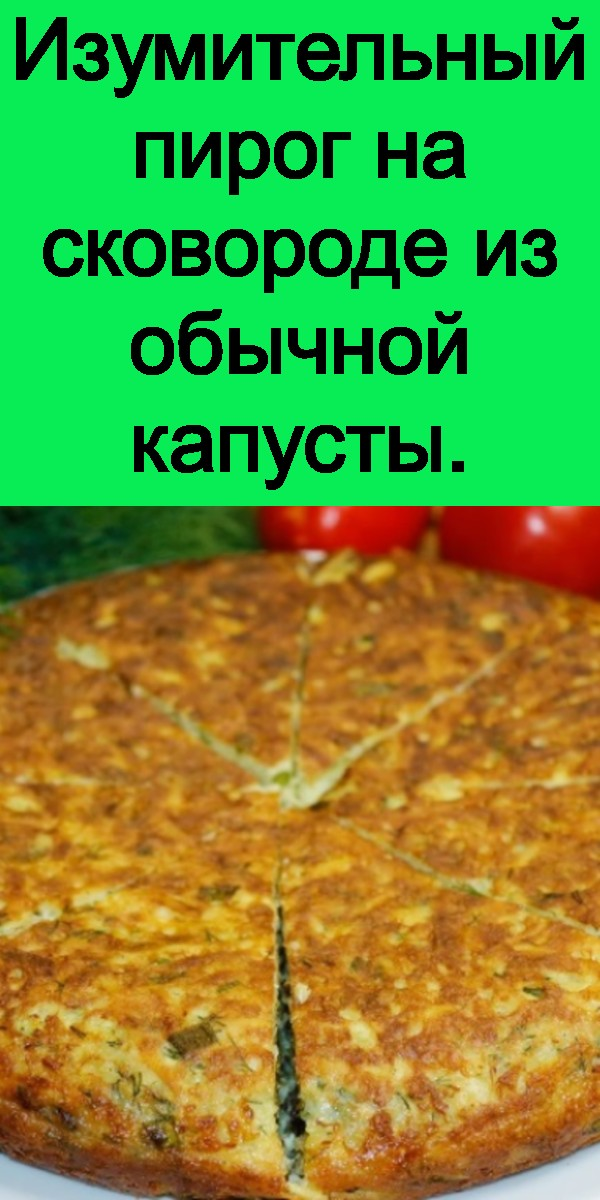 izumitelnyy-pirog-na-skovorode-iz-obychnoy-kapusty-3