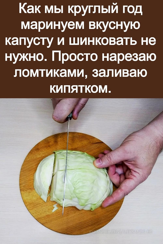 kak-my-kruglyy-god-marinuem-vkusnuyu-kapustu-i-shinkovat-ne-nuzhno-prosto-narezayu-lomtikami-zalivayu-kipyatkom-3