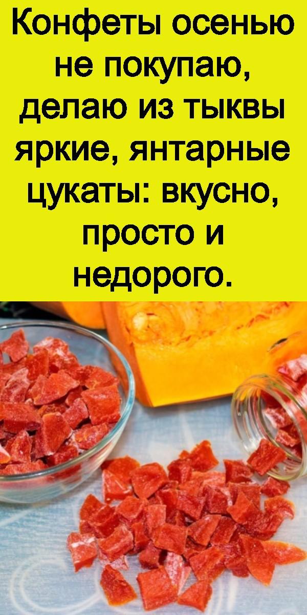 konfety-osenyu-ne-pokupayu-delayu-iz-tykvy-yarkie-yantarnye-tsukaty_-vkusno-prosto-i-nedorogo-3