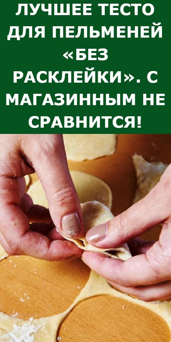 luchshee-testo-dlya-pelmeney-bez-raskleyki-s-magazinnym-ne-sravnitsya-2-2