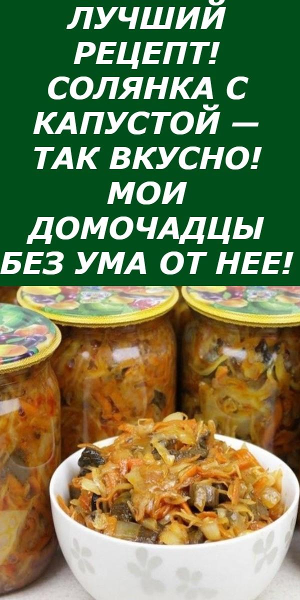 Лучший рецепт! СОЛЯНКА с капустой — так вкусно! Мои ДОМОЧАДЦЫ без ума от нее!